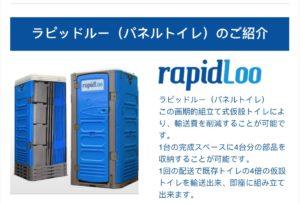 RapidLoo Toilet in Japan