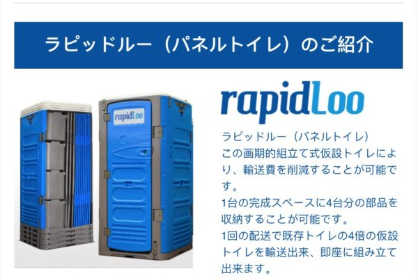 RapidLoo Toilet in Japan
